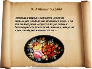 В. Аникин о Дале «Любовь к народу подвигла Даля на свершение необозримо больш