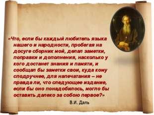 «Что, если бы каждый любитель языка нашего и народности, пробегая на досуге с