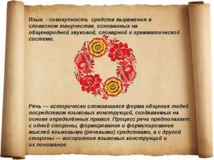 Язык - совокупность средств выражения в словесном творчестве, основанных на