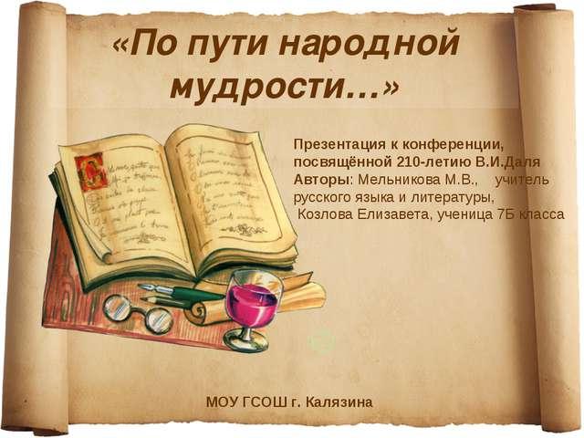 «По пути народной мудрости…» Презентация к конференции, посвящённой 210-летию...