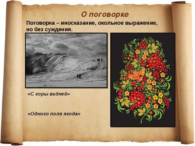 О поговорке Поговорка – иносказание, окольное выражение, но без суждения. «Од...