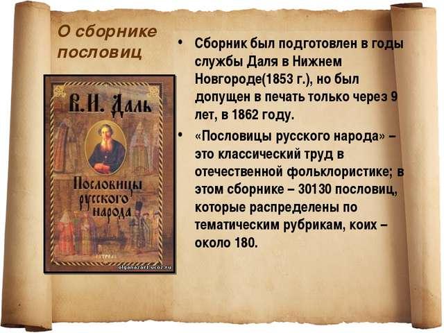 О сборнике пословиц Сборник был подготовлен в годы службы Даля в Нижнем Новго...