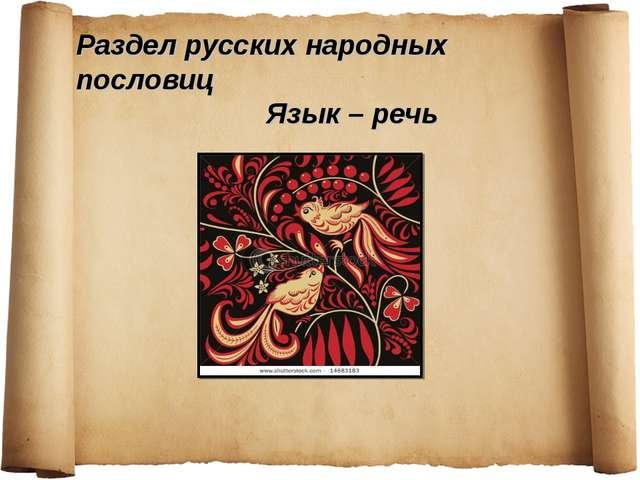 Раздел русских народных пословиц Язык – речь