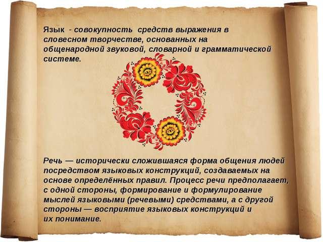 Язык - совокупность средств выражения в словесном творчестве, основанных на...