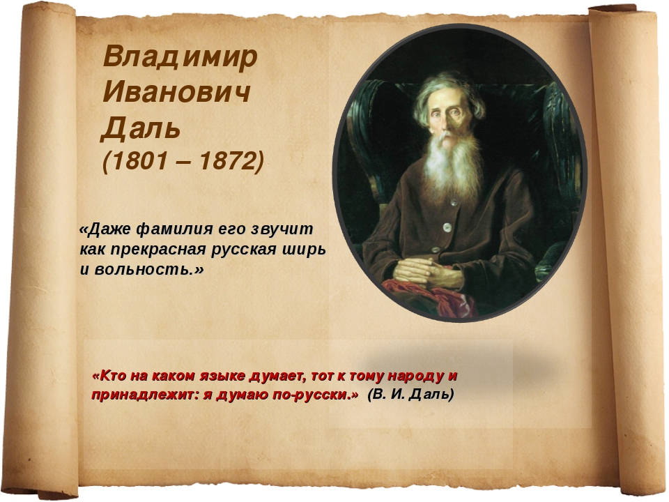 Владимир Иванович Даль (1801 – 1872) «Кто на каком языке думает, тот к тому н...