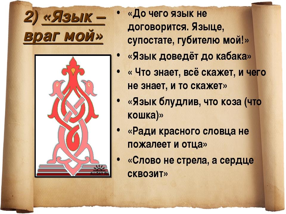 2) «Язык – враг мой» «До чего язык не договорится. Языце, супостате, губителю...