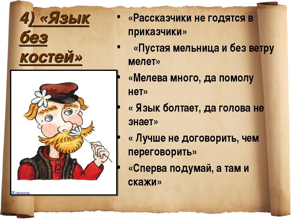 4) «Язык без костей» «Рассказчики не годятся в приказчики» «Пустая мельница и...