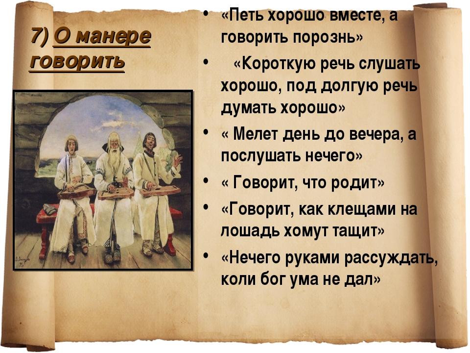 7) О манере говорить «Петь хорошо вместе, а говорить порознь» «Короткую речь...