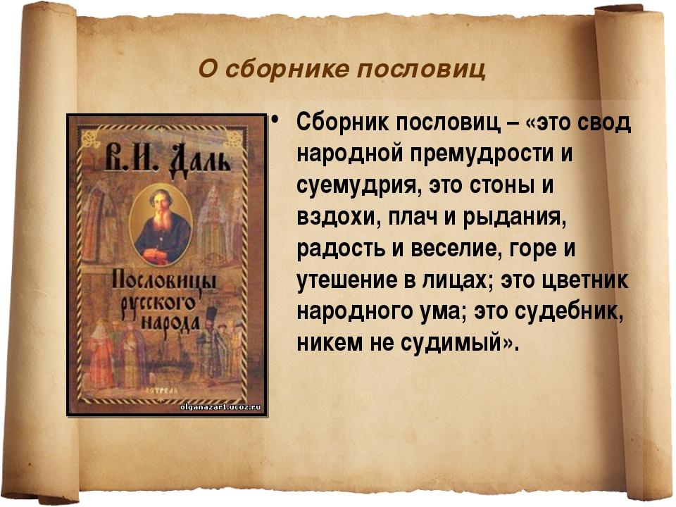 О сборнике пословиц Сборник пословиц – «это свод народной премудрости и суему...