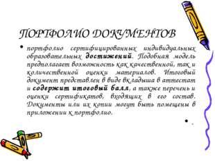 ПОРТФОЛИО ДОКУМЕНТОВ портфолио сертифицированных индивидуальных образовательн