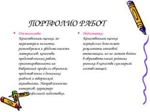 ПОРТФОЛИО РАБОТ Достоинства: Качественная оценка, по параметрам полноты, разн