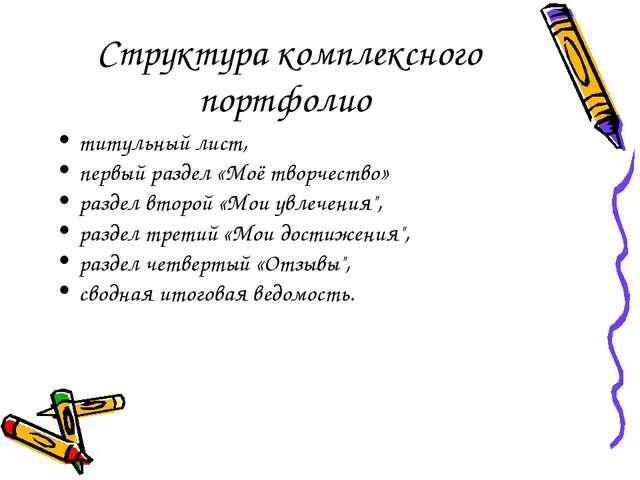 Структура комплексного портфолио титульный лист, первый раздел «Моё творчеств...
