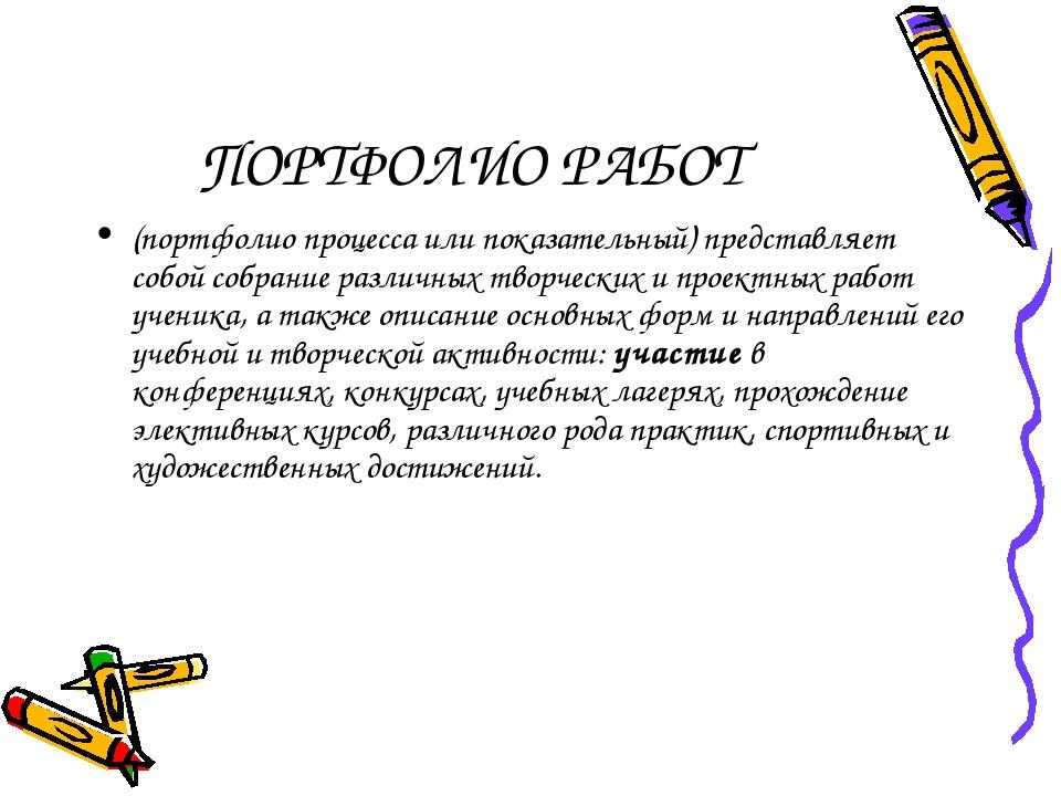 ПОРТФОЛИО РАБОТ (портфолио процесса или показательный) представляет собой соб...