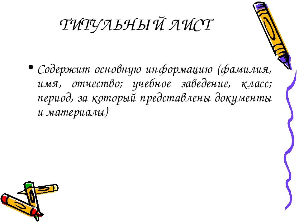 ТИТУЛЬНЫЙ ЛИСТ Содержит основную информацию (фамилия, имя, отчество; учебное...