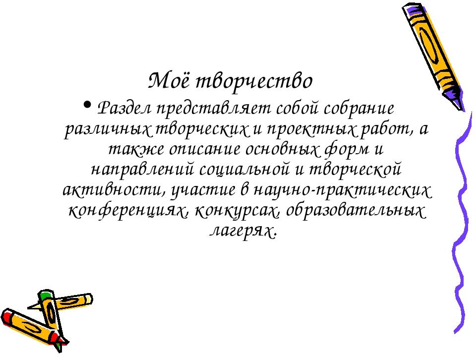 Моё творчество Раздел представляет собой собрание различных творческих и про...