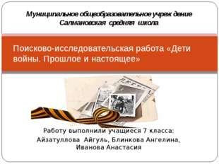 Работу выполнили учащиеся 7 класса: Айзатуллова Айгуль, Блинкова Ангелина, Ив