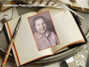 Куняшева Рина Бургановна