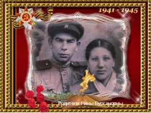 Родители Рины Бургановны