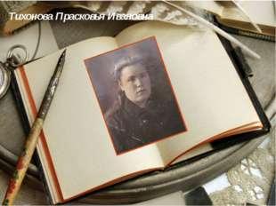 Тихонова Прасковья Ивановна