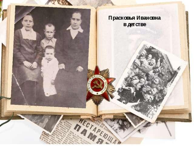 Прасковья Ивановна в детстве