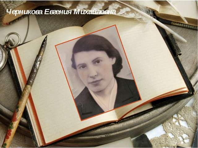 Черникова Евгения Михайловна