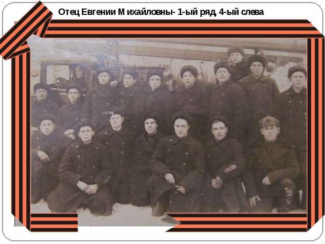 Отец Евгении Михайловны- 1-ый ряд, 4-ый слева