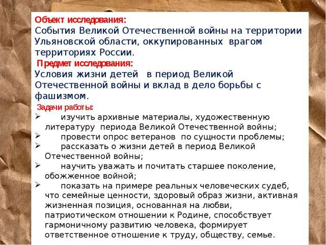 Объект исследования: События Великой Отечественной войны на территории Ульяно...