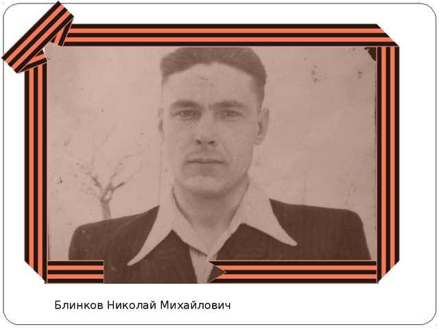 Блинков Николай Михайлович