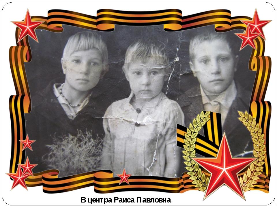 В центра Раиса Павловна
