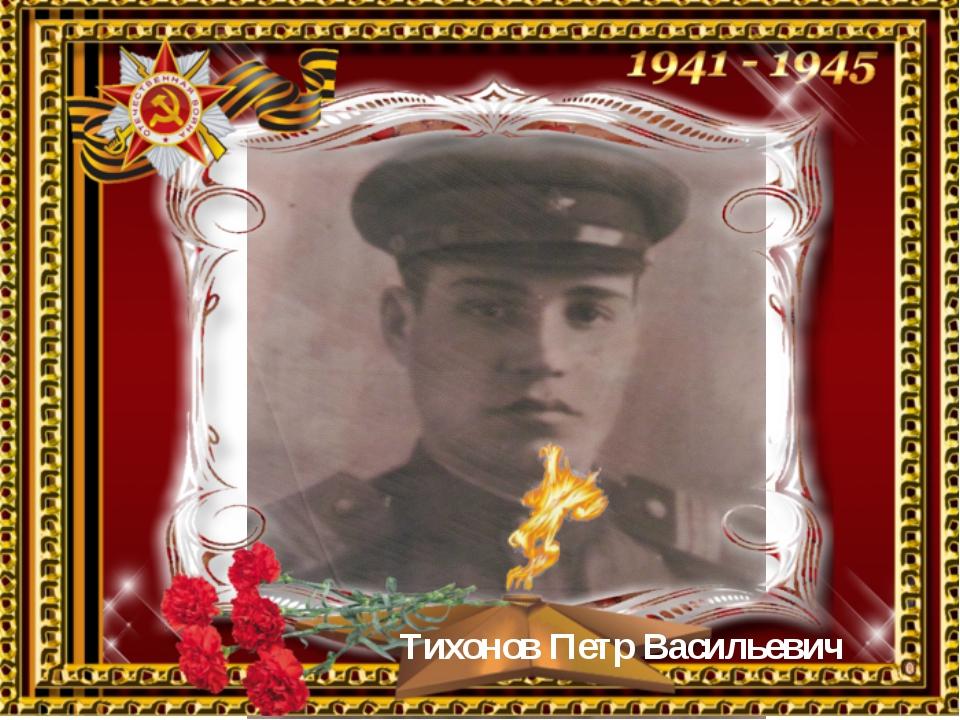 Тихонов Петр Васильевич