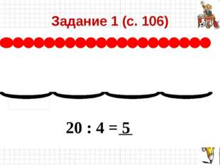 Задание 1 (с. 106) 20 : 4 = 5