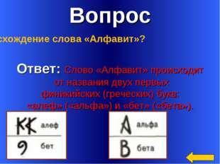 Вопрос Ответ: Слово «Алфавит» происходит от названия двух первых финикийских