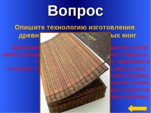 Вопрос Бамбуковые китайские книги представляли собой связку узеньких дощечек