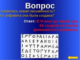 Вопрос Ответ: В VI веке до нашей эры Её создали на основе финикийского алфави