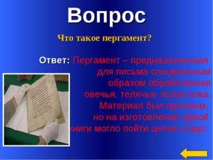 Вопрос Ответ: Пергамент – предназначенная для письма специальным образом обра