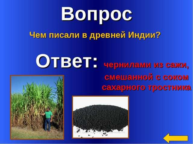 Вопрос Ответ: чернилами из сажи, смешанной с соком сахарного тростника Чем пи...