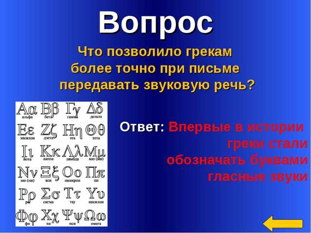 Вопрос Ответ: Впервые в истории греки стали обозначать буквами гласные звуки...
