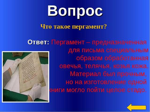 Вопрос Ответ: Пергамент – предназначенная для письма специальным образом обра...