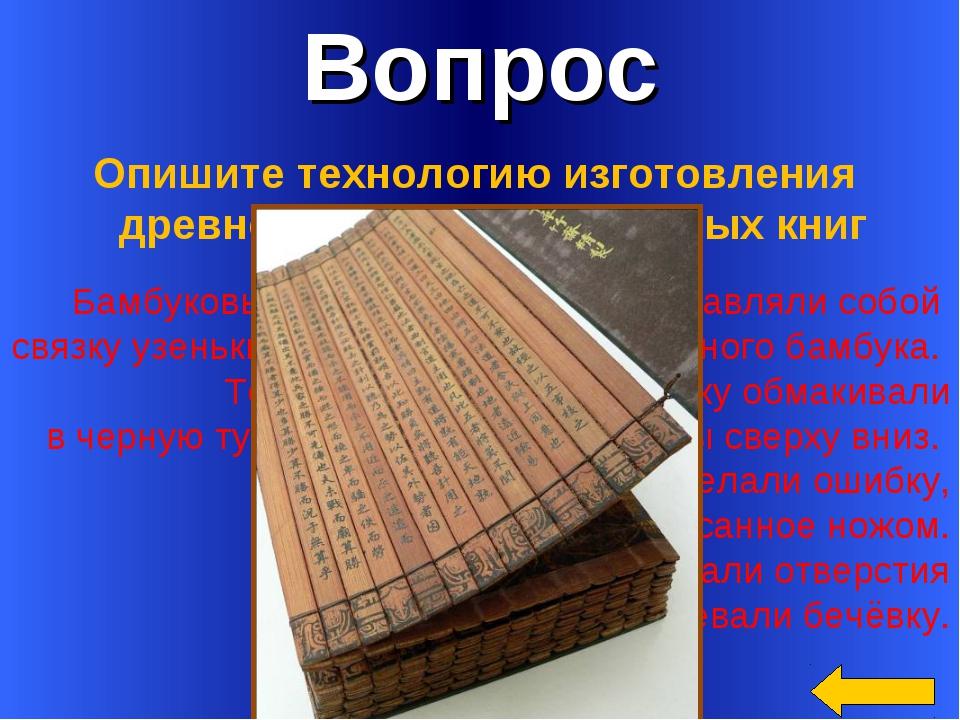 Вопрос Бамбуковые китайские книги представляли собой связку узеньких дощечек...