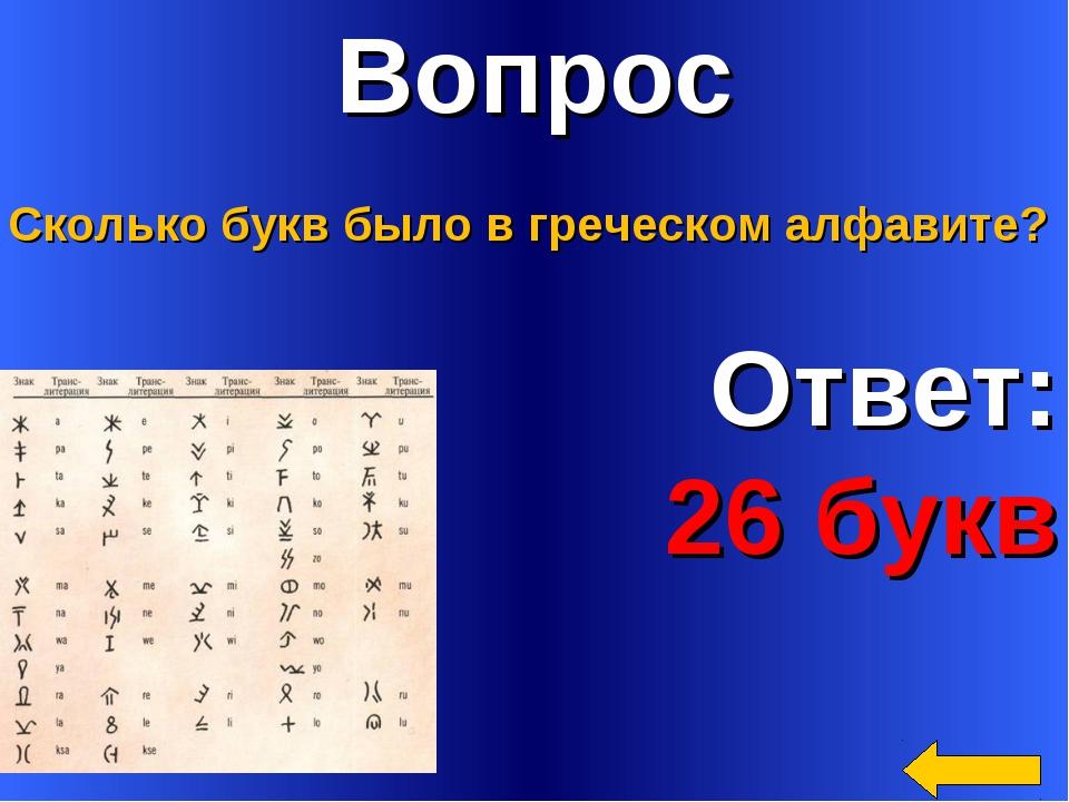 Вопрос Ответ: 26 букв Сколько букв было в греческом алфавите?