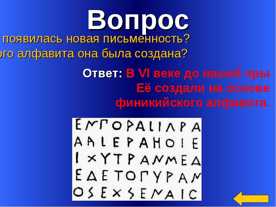 Вопрос Ответ: В VI веке до нашей эры Её создали на основе финикийского алфави...