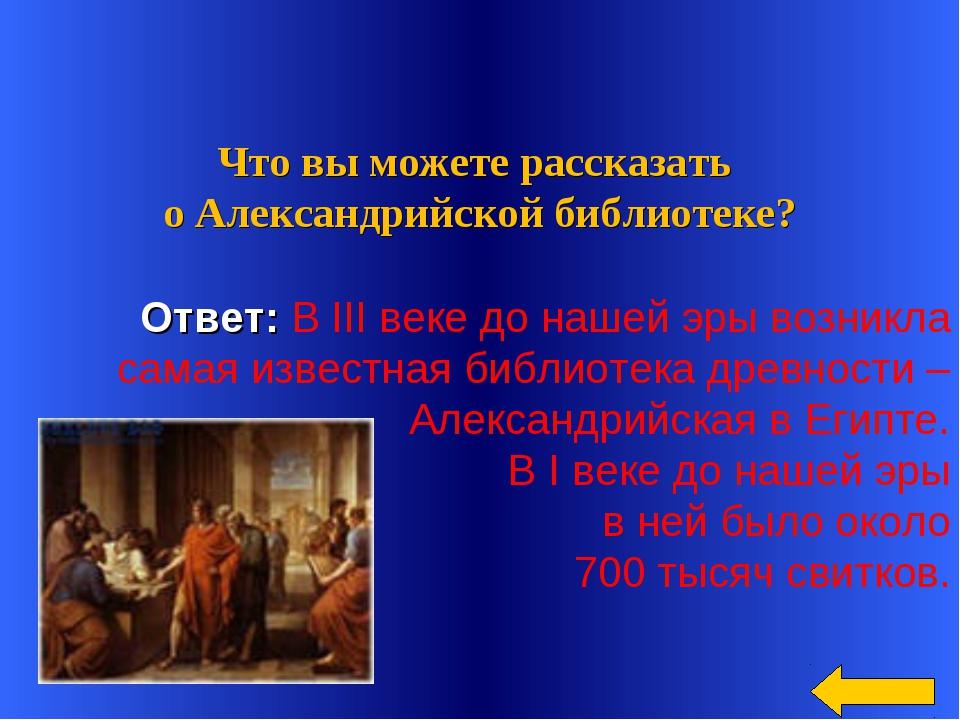 Ответ: В III веке до нашей эры возникла самая известная библиотека древности...