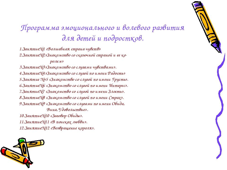 Программа эмоционального и волевого развития для детей и подростков. 1.Заняти...