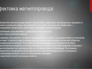 Дефектовка магнитопровода Дефектовка магнитопровода является частью общей деф