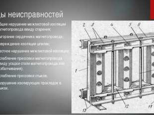 Виды неисправностей Общее нарушение межлистовой изоляции магнитопровода ввиду