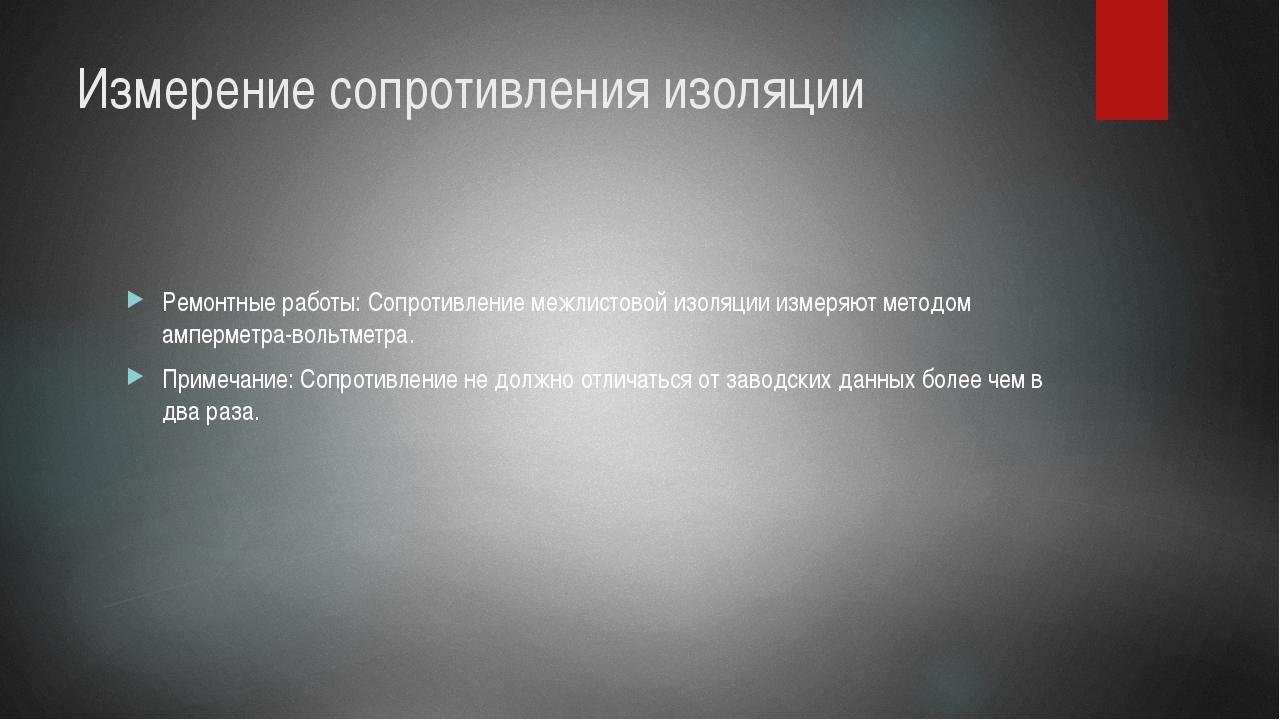 Измерение сопротивления изоляции Ремонтные работы: Сопротивление межлистовой...