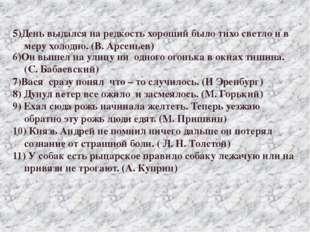 6)Он вышел на улицу ни одного огонька в окнах тишина. (С. Бабаевский) 7)Вася