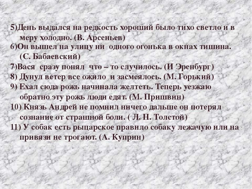 6)Он вышел на улицу ни одного огонька в окнах тишина. (С. Бабаевский) 7)Вася...