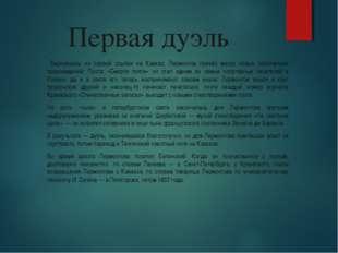 Первая дуэль Вернувшись из первой ссылки на Кавказ, Лермонтов привёз массу но
