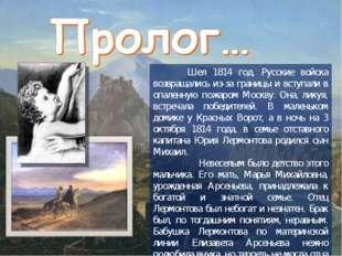 Шел 1814 год, Русские войска возвращались из-за границы и вступали в опаленн